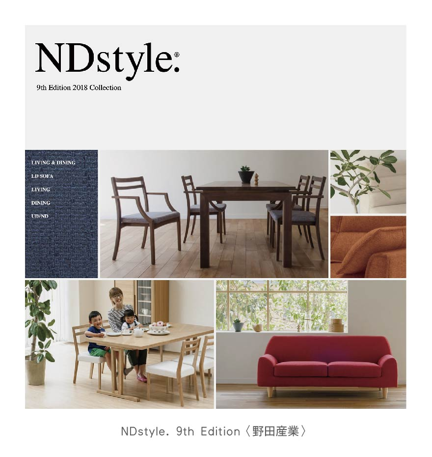 NDstyle. 9th Edition〈野田産業〉